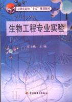 """生物工程专业实验—天津市高校""""十五""""规划教材"""