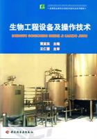 生物工程设备及操作技术(高等职业教育生物技术类专业系列教材)