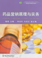 药品营销原理与实务(高职教材)