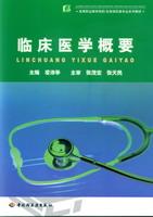 临床医学概要(高等职业教育制药/生物制药类专业系列教材)