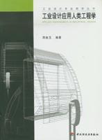 工业设计应用人类工程学--工业设计专业教学丛书