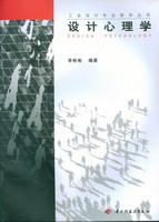 设计心理学--工业设计专业教学丛书