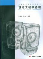 设计工程学基础--工业设计专业教学丛书