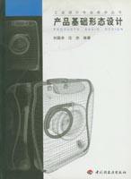 产品基础形态设计--工业设计专业教学丛书