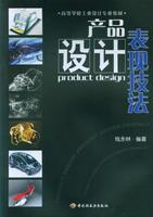 产品设计表现技法(高等学校工业设计专业教材)