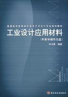 工业设计应用材料(普通高等教育高职高专艺术设计专业规划教材)(附教学辅导光盘)