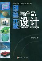 创意元素与产品设计(高等学校工业设计专业教材)