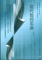 现代数控车床(职业教育与成人教育规划教材)