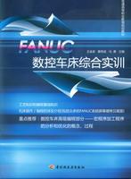FANUC数控车床综合实训(普通高等职业教育规划教材)