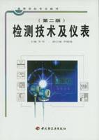 检测技术及仪表(第二版)(高校教材)