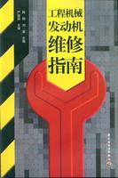 工程机械发动机维修指南-工程机械结构与维修技术丛书