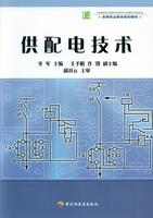 供配电技术(高等职业教育规划教材)