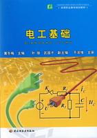 电工基础(高等职业教育规划教材)