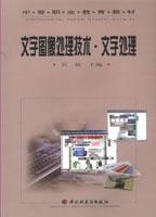 文字图像处理技术·文字处理(中职教材)
