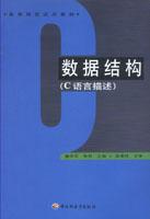 数据结构—C语言描述(高校教材)