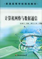 计算机网络与数据通信(普通高等学校规划教材)