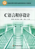C语言程序设计(普通高等学校职业教育教改示范教材)
