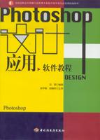 设计应用软件教程-Photoshop(高职高专印刷与包装专业统编教材)