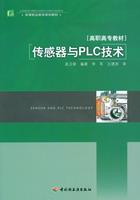 传感器与PLC技术(高等职业教育规划教材)