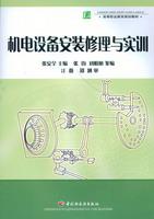 机电设备安装修理与实训(高等职业教育规划教材)