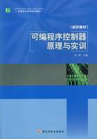 可编程序控制器原理与实训(高等职业教育规划教材)