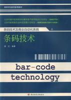 条码技术及商业自动化系统(上)(条码技术)