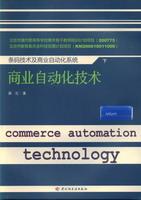 条码技术及商业自动化系统(下)(商业自动化技术)