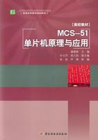 MCS-51单片机原理与应用