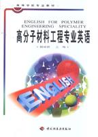 高分子材料工程专业英语(高校教材)