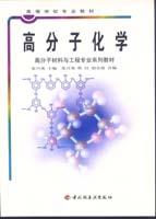 高分子化学(高校教材)