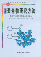 聚合物研究方法(高校教材)