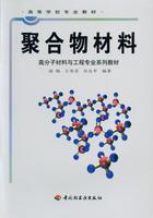 聚合物材料(高校教材)