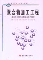 聚合物加工工程(高校教材)