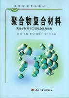 聚合物复合材料(高校教材)