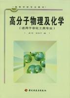 高分子物理及化学(高校教材)(适用于非化工类专业)