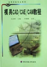 模具CAD/CAE/CAM教程(高校教材)