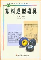 塑料成型模具(高校教材)(第二版)