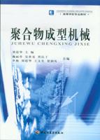 聚合物成型机械(高等学校专业教材)