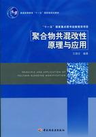 """聚合物共混改性原理及应用(普通高等教育""""十一五""""国家级规划教材、""""十一五""""国家重点图书出版规划项目)"""