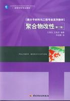 聚合物改性(第二版)(高分子材料与工程专业系列教材)