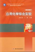 应用化学综合实验(高等学校专业教材)
