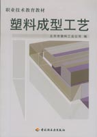 塑料成型工艺(职教教材)