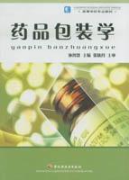 药品包装学(高校教材)