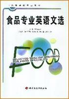 食品专业英语文选(高校教材)