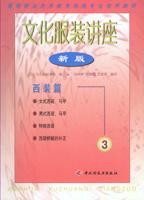 文化服装讲座(3)(新版)_西装篇(高职教材)