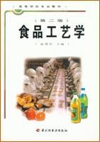食品工艺学(第二版)(高校教材)