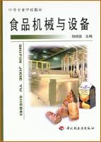 食品机械与设备(中专教材)