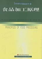 食品加工原理-美国现代食品科技系列5