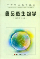 食品微生物学(中职教材)