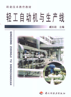 轻工自动机与生产线(职业技术教材)